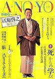 A・NO・YO (あのよ) 2006年 12月号 [雑誌]
