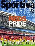 Sportiva (スポルティーバ) 2006年 12月号 [雑誌]