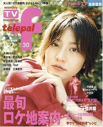 telepal f (テレパル エフ) 首都圏版 2006年 12月号 [雑誌]