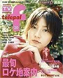 telepal f (テレパル エフ) 関西版 2006年 12月号 [雑誌]