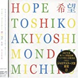 HOPE「希望」