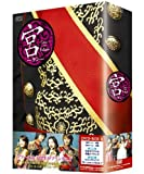 宮 ~Love in Palace BOX 2