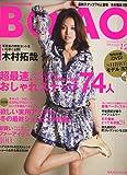 BOAO (ボアオ) 2006年 12月号 [雑誌]