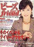 ビーズ friend (フレンド) 2007年 01月号 [雑誌]