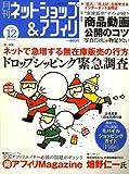月刊 ネットショップ & アフィリ 2006年 12月号 [雑誌]