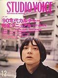 STUDIO VOICE (スタジオ・ボイス) 2006年 12月号 [雑誌]