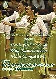 第33回キング・カメハメハ・フラ・コンペティション2006日本語解説版2枚組