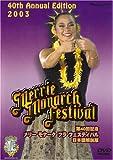 第40回記念メリー・モナーク・フラ・フェスティバル2003日本語解説版
