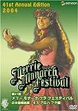 第41回メリー・モナーク・フラ・フェスティバル2004日本語解説版DVD〔ミス・アロハ・フラ編〕