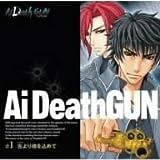 オリジナルドラマCD「Aiデス・ガン」