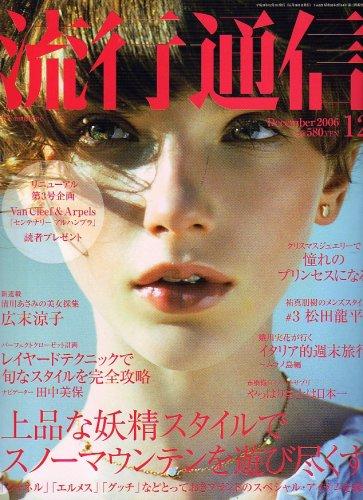 Ryuko Tsushin (流行通信) 2006年 12月号 [雑誌]