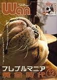 wan (ワン) 2006年 12月号 [雑誌]