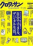 クロワッサン 2006年 11/25号 [雑誌]