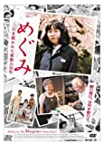 横田めぐみさんの衝撃的ドキュメンタリー『めぐみ-引き裂かれた家族の30年』