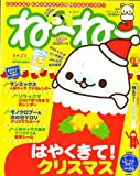 ねーねー 2006年 12月号 [雑誌]