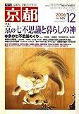 月刊 京都 2006年 12月号 [雑誌]
