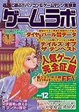 ゲームラボ 2006年 12月号 [雑誌]