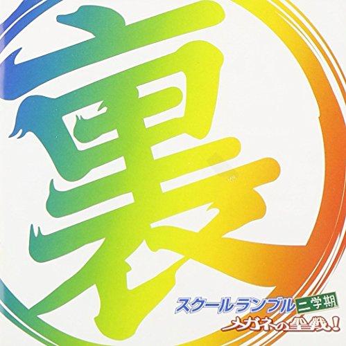 裏スクールランブル二学期(3)