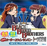 「BLACK BLOOD BROTHERS」インターネットラジオ 高橋美佳子と植田佳奈のこちらオーダー・コフィン・カンパニー トークCD!!+AN'S ALL STARS THEME SONG