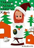 たらこ・たらこ・たらこ たっぷりクリスマスBOX