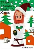 キグルミ「たらこ・たらこ・たらこ たっぷりクリスマスBOX」