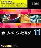 IBM ホームページ・ビルダー11 バージョンアップ版