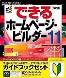 IBM ホームページ・ビルダー11 バージョンアップ版 ガイドブック付き