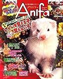 Anifa (アニファ) 2007年 01月号 [雑誌]