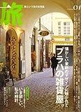 旅 2007年 01月号 [雑誌]