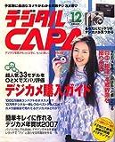 デジタル CAPA (キャパ) 2006年 12月号 [雑誌]