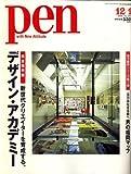 雑誌「Pen」で福岡特集が組まれています。