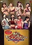 モーニング娘。「モーニング娘。コンサートツアー 2006 秋 踊れ!モーニングカレー」