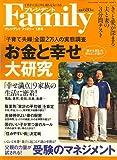 プレジデント Family (ファミリー) 2007年 01月号 [雑誌]