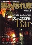 男の隠れ家 2007年 01月号 [雑誌]