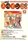 NHK ラジオスペイン語講座 2006年 12月号 [雑誌]