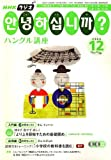 NHK ラジオ ハングル講座 2006年 12月号 [雑誌]