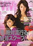 ViVi (ヴィヴィ) 2007年 01月号 [雑誌]