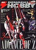 電撃 HOBBY MAGAZINE (ホビーマガジン) 2007年 01月号 [雑誌]