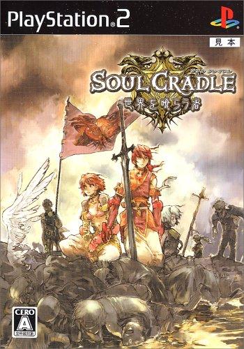SOUL CRADLE(ソウルクレイドル) ~世界を喰らう者~(通常版)