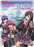 ときめきメモリアル OnlyLove DVD Vol.1 初回限定版