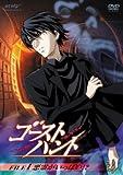 ゴーストハント DVD FILE1「悪霊がいっぱい!?」