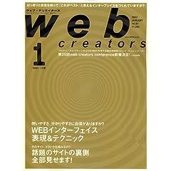 雑誌 Web creators 1月号
