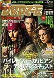 DVD でーた 2006年 12月号 [雑誌]