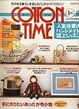 COTTON TIME (コットン タイム) 2007年 01月号 [雑誌]