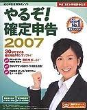 やるぞ!確定申告2007 (Win版) (その場で500円割引き)