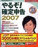 やるぞ!確定申告2007+書籍パック (Win版) (その場で500円割引き)