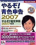 やるぞ!青色申告2007 確定申告付き+書籍パック (Win版) (その場で500円割引き)
