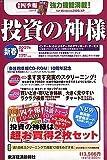 投資の神様 2007年 1集新春号