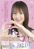 浜田翔子 瞳 画像