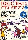 TOEIC Test プラス・マガジン 2007年 01月号 [雑誌]